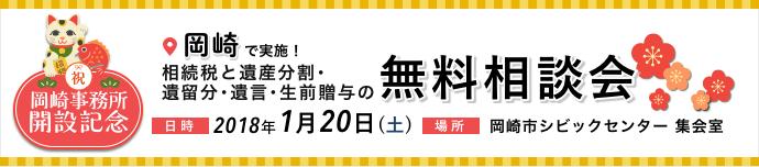 岡崎事務所開設記念 無料相談会実施します 2018年1月20日(土)