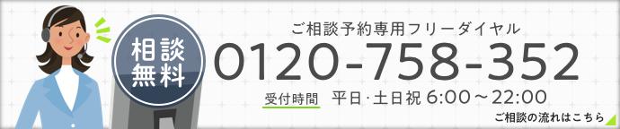 予約専用フリーダイヤル 0120-758-352 平日・土日祝 6:00~22:00