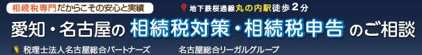 相続税の申告,無料相談は名古屋市の相続税専門税理士へ