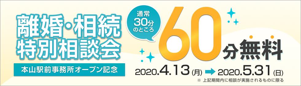 本山駅前事務所開設記念 相続税特別相談会
