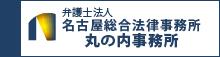 名古屋総合法律事務所事務所丸の内事務所